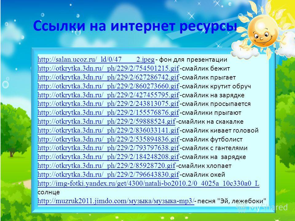 http://salan.ucoz.ru/_ld/0/47____2. jpeg http://salan.ucoz.ru/_ld/0/47____2. jpeg - фон для презентации http://otkrytka.3dn.ru/_ph/229/2/754501215. gif http://otkrytka.3dn.ru/_ph/229/2/754501215. gif -смайлик бежит http://otkrytka.3dn.ru/_ph/229/2/62