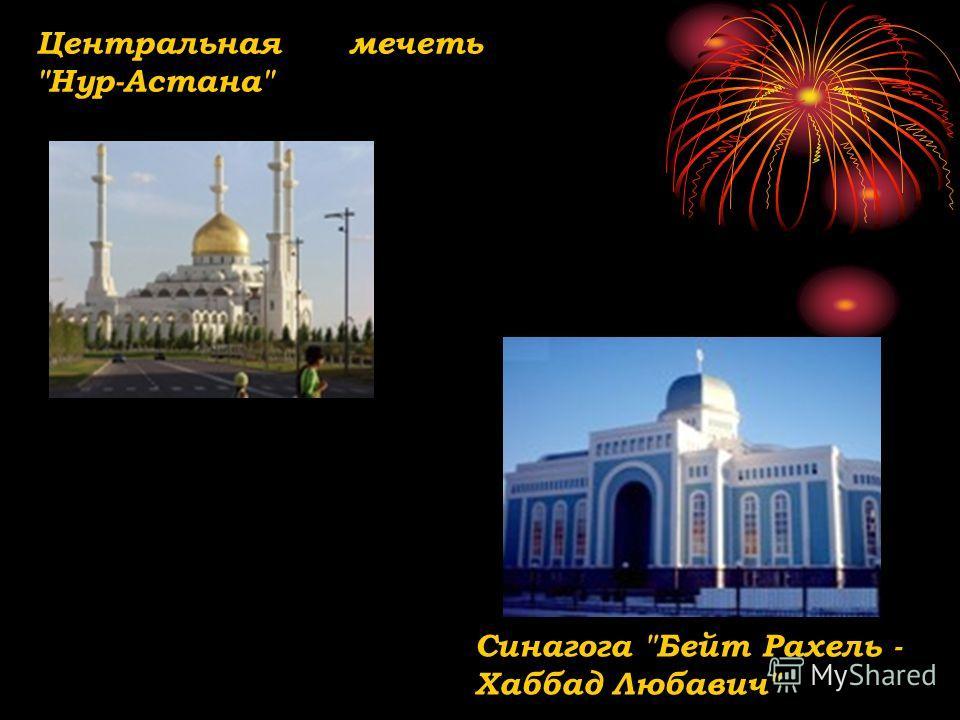 Синагога Бейт Рахель - Хаббад Любавич Центральная мечеть Нур-Астана