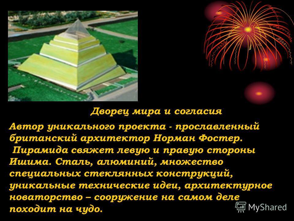 Автор уникального проекта - прославленный британский архитектор Норман Фостер. Пирамида свяжет левую и правую стороны Ишима. Сталь, алюминий, множество специальных стеклянных конструкций, уникальные технические идеи, архитектурное новаторство – соору