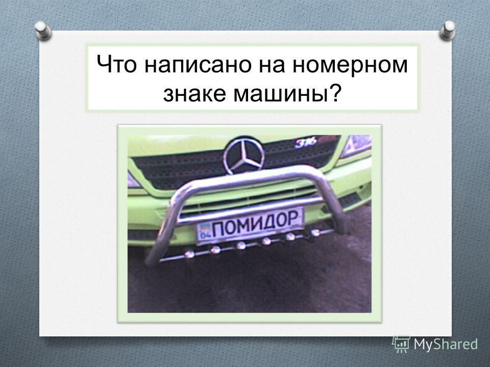 Что написано на номерном знаке машины?