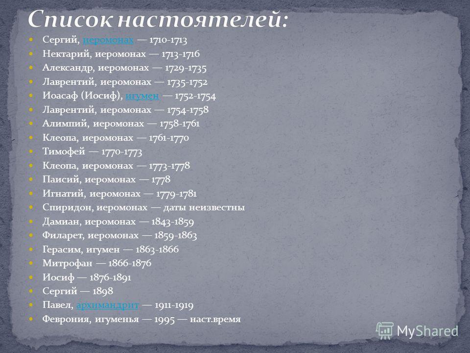 Сергий, иеромонах 1710-1713 иеромонах Нектарий, иеромонах 1713-1716 Александр, иеромонах 1729-1735 Лаврентий, иеромонах 1735-1752 Иоасаф (Иосиф), игумен 1752-1754 игумен Лаврентий, иеромонах 1754-1758 Алимпий, иеромонах 1758-1761 Клеопа, иеромонах 17