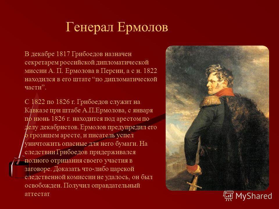 В Коллегии иностранных дел В 1815 году поселился в Петербурге и, настроенный весьма серьёзно, поступил на службу в Коллегию иностранных дел, куда в это же время поступили и окончившие Царскосельский Лицей Пушкин и Кюхельбекер. В декабре 1817 Грибоедо