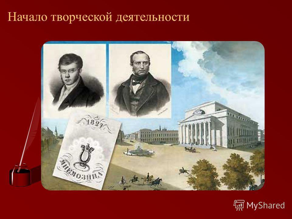 Генерал Ермолов С 1822 по 1826 г. Грибоедов служит на Кавказе при штабе А.П.Ермолова, с января по июнь 1826 г. находится под арестом по делу декабристов. Ермолов предупредил его о грозящем аресте, и писатель успел уничтожить опасные для него бумаги.