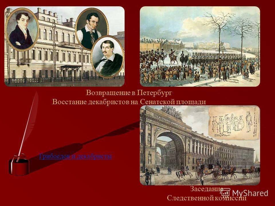 Дуэль и ссылка В ноябре 1817 года Грибоедов принял участие в «двойной» дуэли Завадского с Шереметевым из-за танцовщицы Истоминой. Смертельно раненый В.В.Шереметев скончался на другой день. Поединок второй пары ввиду этого был отложен и состоялся позд
