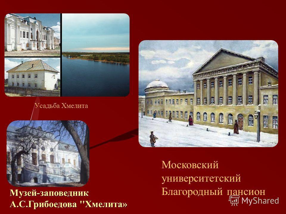 Родители и детство Новинский бульвар, 17, дом детства и юности А. С. Грибоедова
