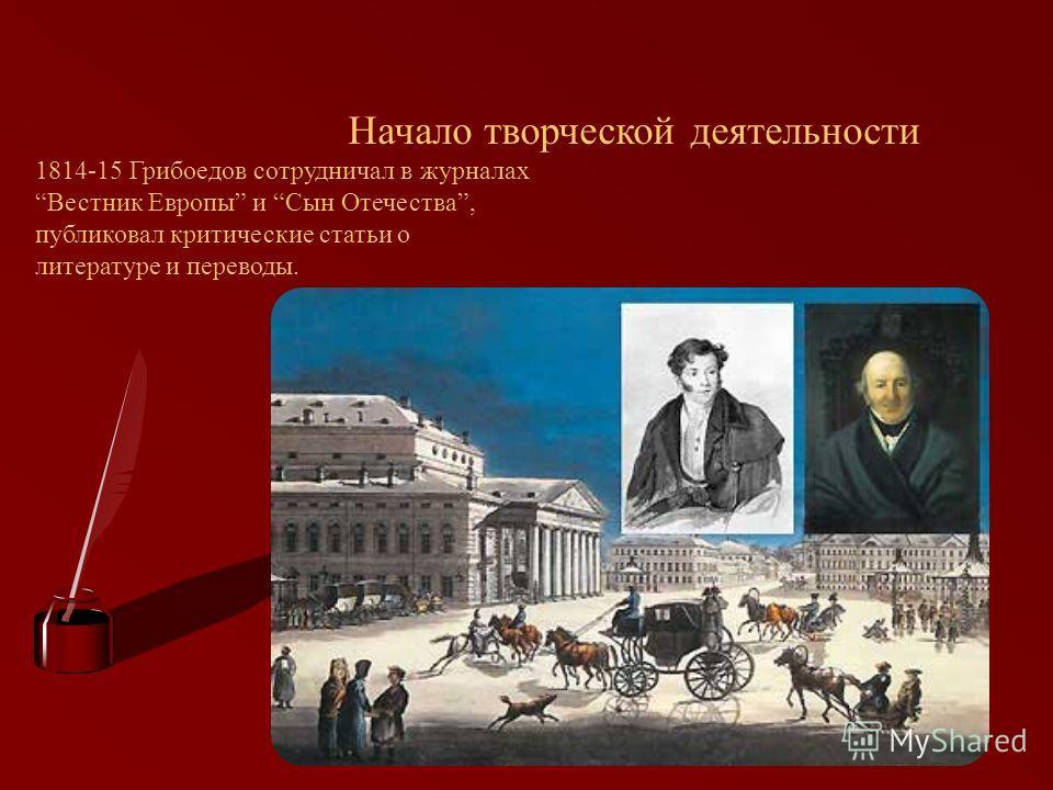 Пожар Москвы в сентябре 1812 года Москве Грибоедова застает начало Отечественной войны, и, как и многие молодые люди его поколения, он поступает добровольцем на военную службу корнетом (младший офицерский чин в русской кавалерии), записавшись в созда