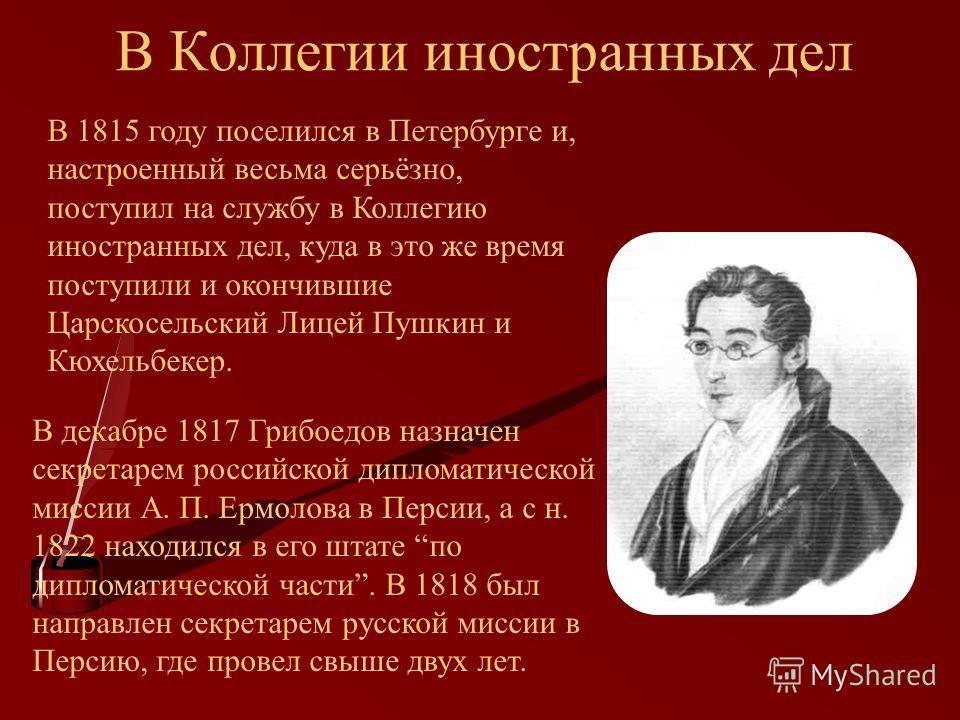 Братья Бегичевы Грибоедов в годы войны