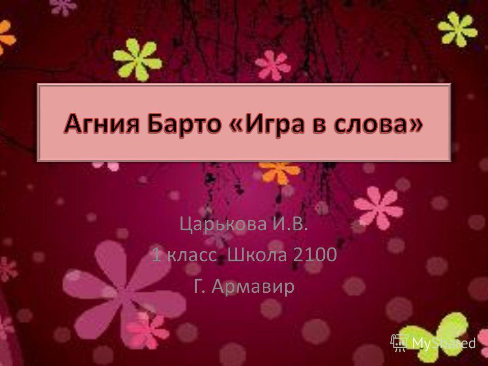 Царькова И.В. 1 класс Школа 2100 Г. Армавир