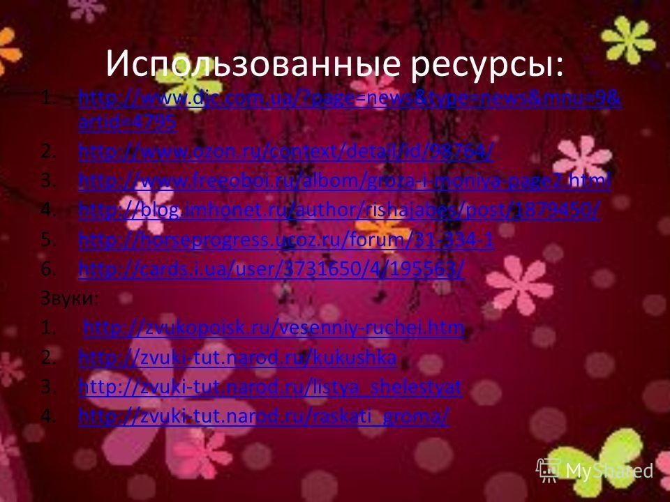 Использованные ресурсы: 1.http://www.djc.com.ua/?page=news&type=news&mnu=9& artid=4795http://www.djc.com.ua/?page=news&type=news&mnu=9& artid=4795 2.http://www.ozon.ru/context/detail/id/98764/http://www.ozon.ru/context/detail/id/98764/ 3.http://www.f