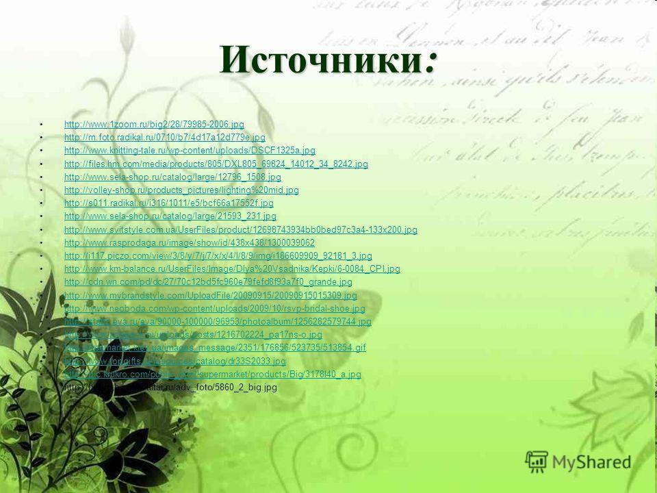 Источники : http://www.1zoom.ru/big2/28/79985-2006. jpg http://rn.foto.radikal.ru/0710/b7/4d17a12d779e.jpg http://www.knitting-tale.ru/wp-content/uploads/DSCF1325a.jpg http://files.hm.com/media/products/805/DXL805_69824_14012_34_8242. jpg http://www.