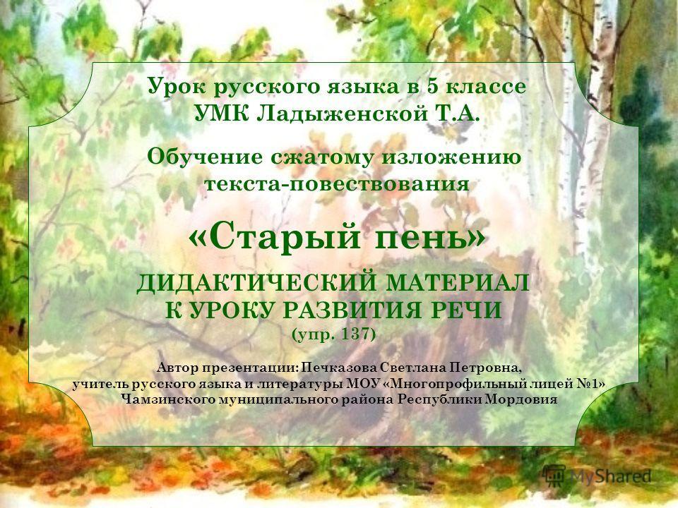 Изложение старый пень по русскому языку 5 класс