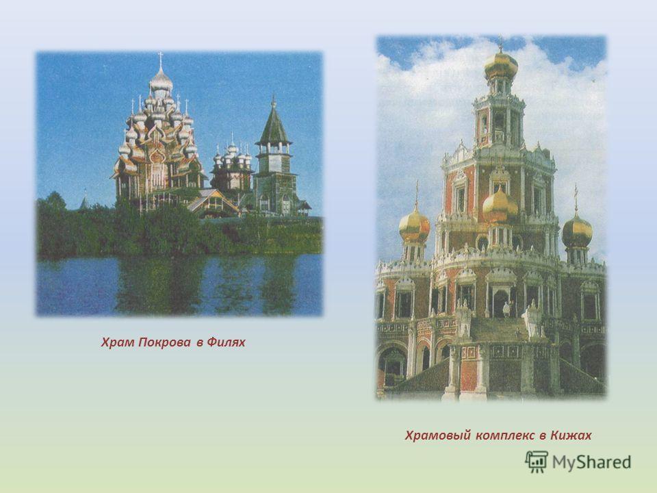 Храмовый комплекс в Кижах Храм Покрова в Филях