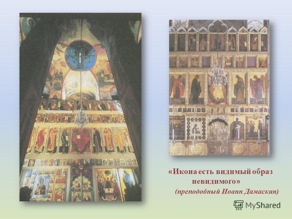 « Икона есть видимый образ невидимого » (преподобный Иоанн Дамаскин)