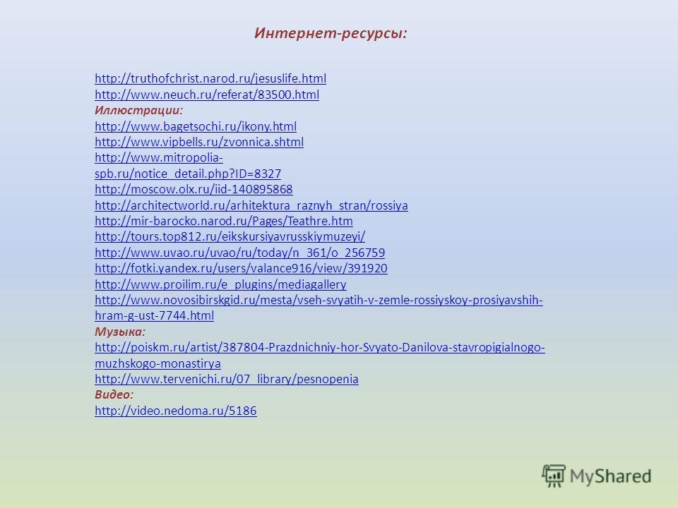 Интернет-ресурсы: http://truthofchrist.narod.ru/jesuslife.html http://www.neuch.ru/referat/83500. html Иллюстрации: http://www.bagetsochi.ru/ikony.html http://www.vipbells.ru/zvonnica.shtml http://www.mitropolia- spb.ru/notice_detail.php?ID=8327 http