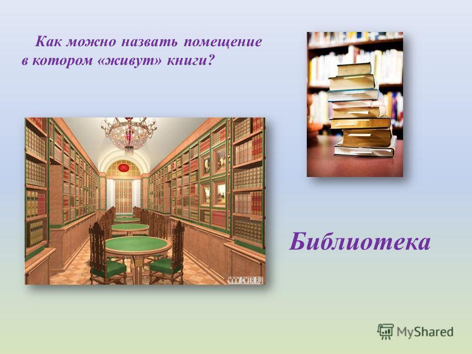 Как можно назвать помещение в котором «живут» книги? Библиотека
