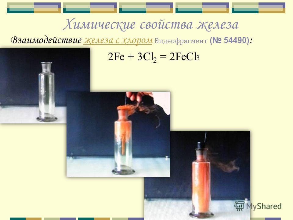 Химические свойства железа Взаимодействие железа с хлором Видеофрагмент ( 54490) :железа с хлором 2Fe + 3Cl 2 = 2FeCl 3