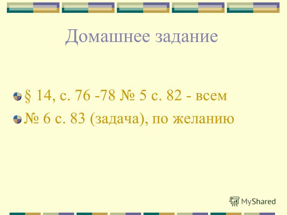 Домашнее задание § 14, с. 76 -78 5 с. 82 - всем 6 с. 83 (задача), по желанию
