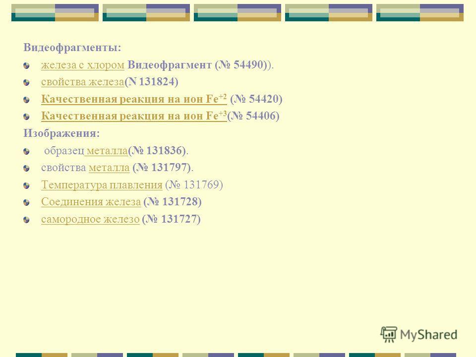 Видеофрагменты: железа с хлоромжелеза с хлором Видеофрагмент ( 54490)). свойства железасвойства железа(N 131824) Качественная реакция на ион Fe +2 Качественная реакция на ион Fe +2 ( 54420) Качественная реакция на ион Fe +3 Качественная реакция на ио