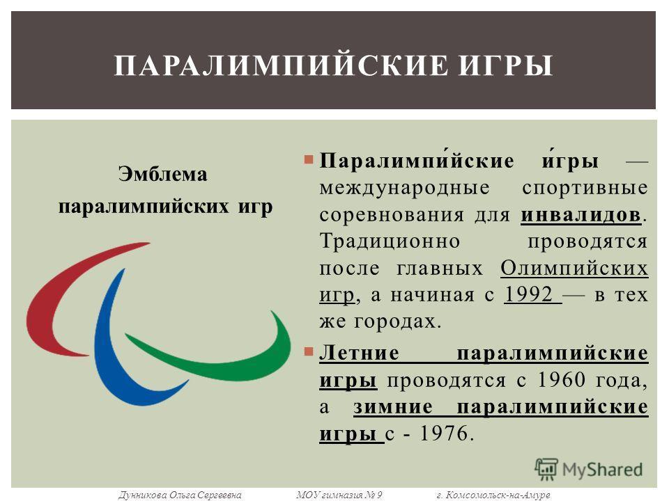 Паралимпи́йские и́гры международные спортивные соревнования для инвалидов. Традиционно проводятся после главных Олимпийских игр, а начиная с 1992 в тех же городах. Летние паралимпийские игры проводятся с 1960 года, а зимние паралимпийские игры с - 19