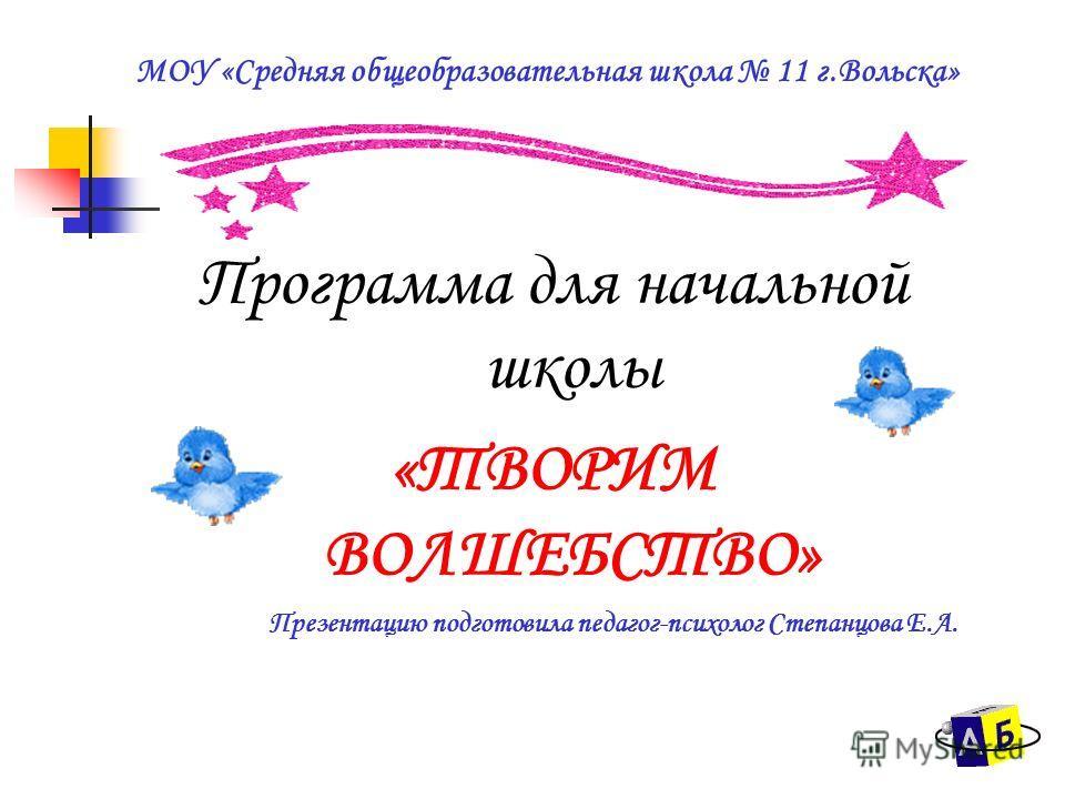Педсовет «Профессионализм классного руководителя» МОУ «СОШ 11 г.Вольска»