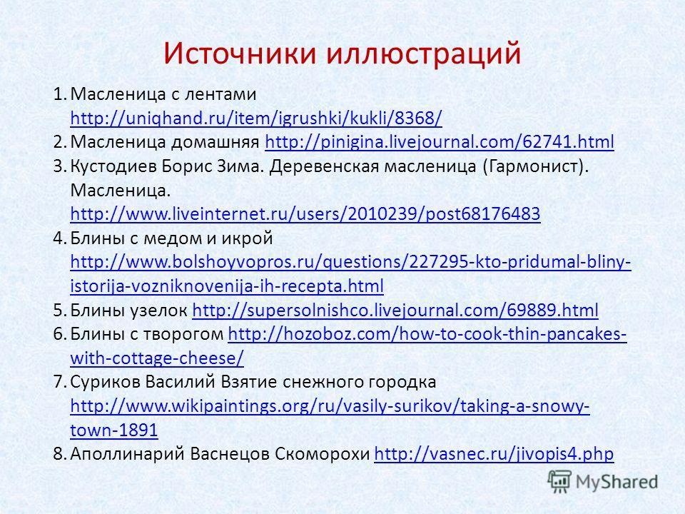 Источники иллюстраций 1. Масленица с лентами http://uniqhand.ru/item/igrushki/kukli/8368/ http://uniqhand.ru/item/igrushki/kukli/8368/ 2. Масленица домашняя http://pinigina.livejournal.com/62741.htmlhttp://pinigina.livejournal.com/62741. html 3. Куст