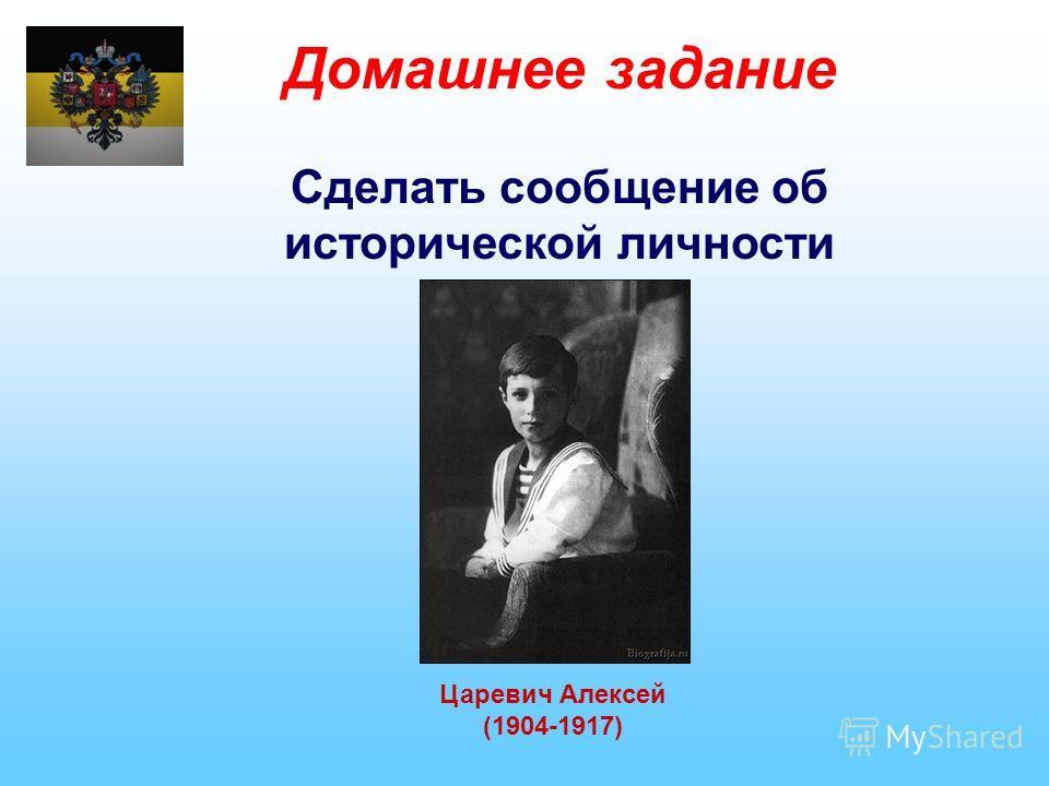 Домашнее задание Сделать сообщение об исторической личности Царевич Алексей (1904-1917)