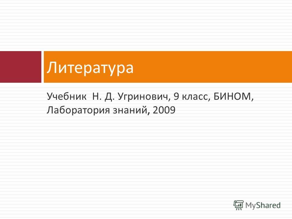Учебник Н. Д. Угринович, 9 класс, БИНОМ, Лаборатория знаний, 2009 Литература