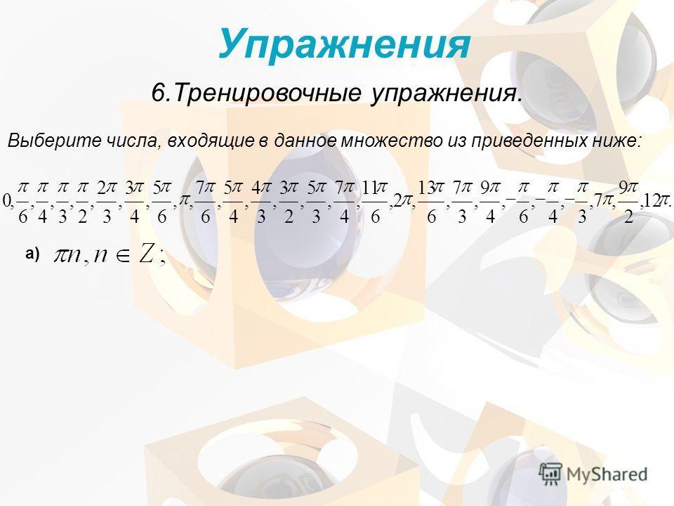 Выберите числа, входящие в данное множество из приведенных ниже: 6. Тренировочные упражнения. Упражнения а)