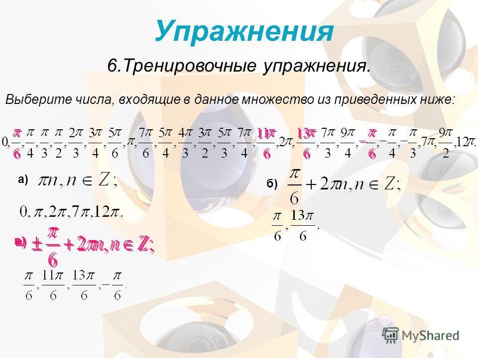 Выберите числа, входящие в данное множество из приведенных ниже: 6. Тренировочные упражнения. Упражнения а) б) в)