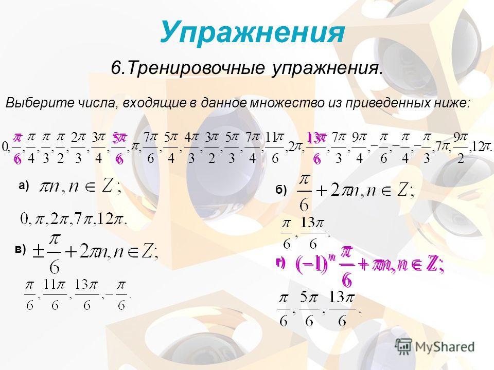 Выберите числа, входящие в данное множество из приведенных ниже: 6. Тренировочные упражнения. Упражнения а) б) г) в)