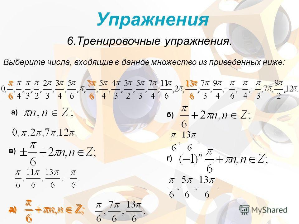 Выберите числа, входящие в данное множество из приведенных ниже: 6. Тренировочные упражнения. Упражнения а) б) в) г) д)