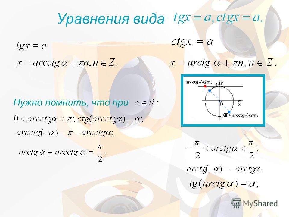 Уравнения вида Нужно помнить, что при