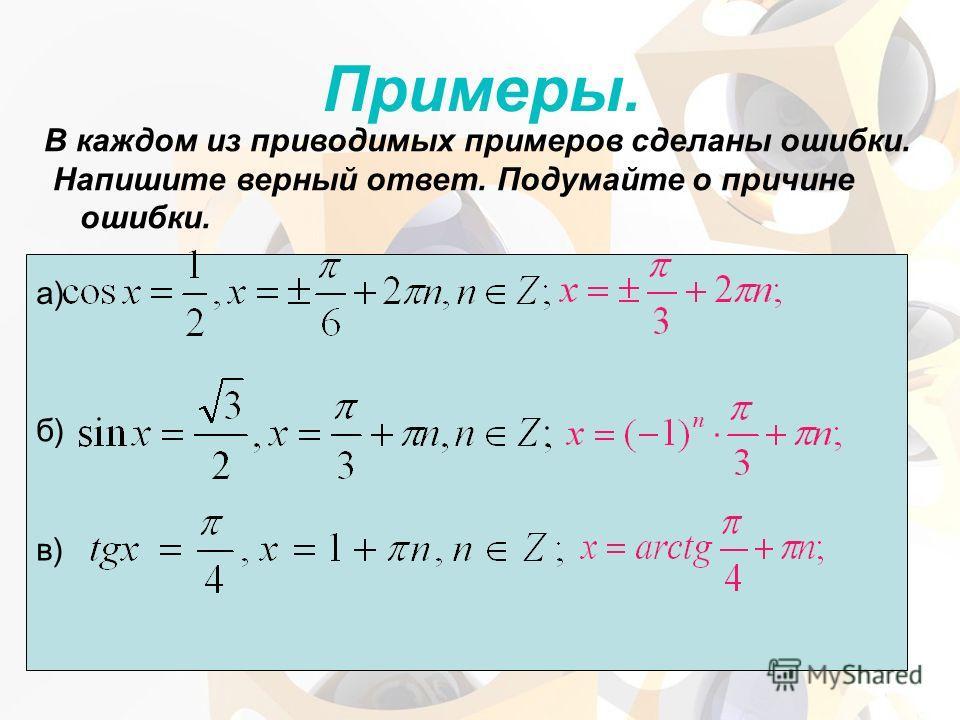 Примеры. В каждом из приводимых примеров сделаны ошибки. Напишите верный ответ. Подумайте о причине ошибки. б) в)в) а)