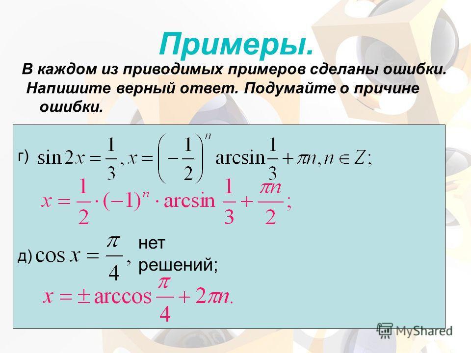 Примеры. В каждом из приводимых примеров сделаны ошибки. Напишите верный ответ. Подумайте о причине ошибки. г)г)д)д) нет решений;