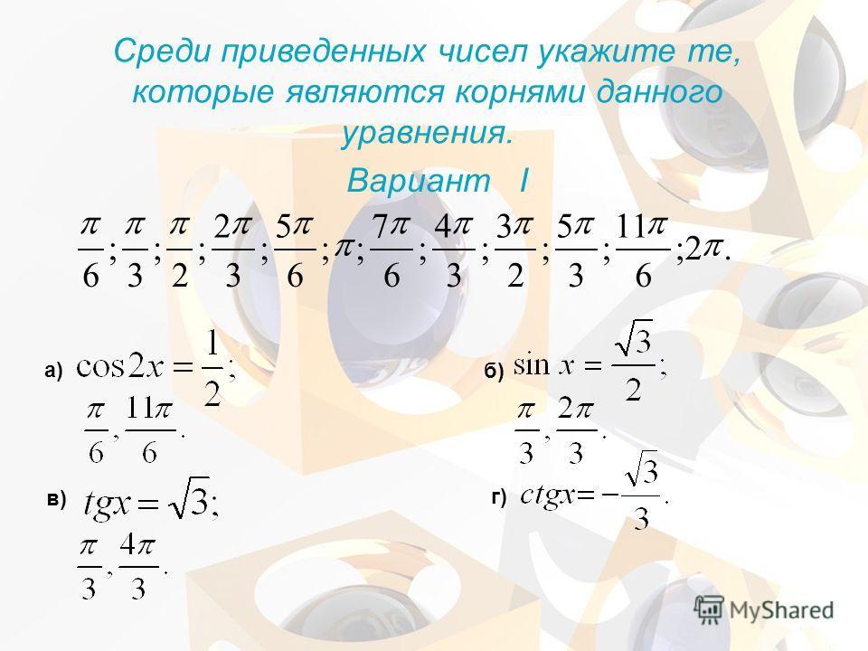 Среди приведенных чисел укажите те, которые являются корнями данного уравнения. Вариант I а) б) в) г).2; 6 11 ; 3 5 ; 2 3 ; 3 4 ; 6 7 ;; 6 5 ; 3 2 ; 2 ; 3 ; 6