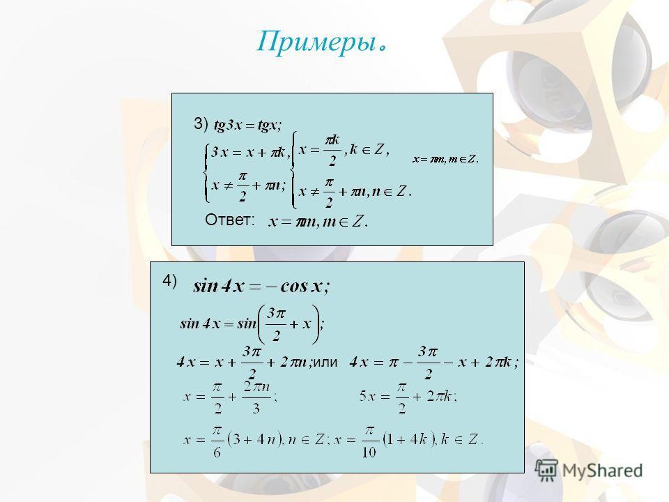 4) или 3) Ответ: Примеры.