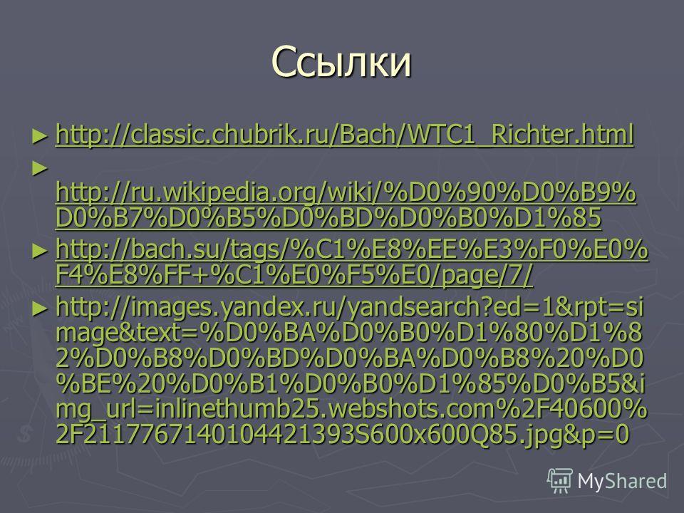 Ссылки http://classic.chubrik.ru/Bach/WTC1_Richter.html http://classic.chubrik.ru/Bach/WTC1_Richter.html http://classic.chubrik.ru/Bach/WTC1_Richter.html http://ru.wikipedia.org/wiki/%D0%90%D0%B9% D0%B7%D0%B5%D0%BD%D0%B0%D1%85 http://ru.wikipedia.org