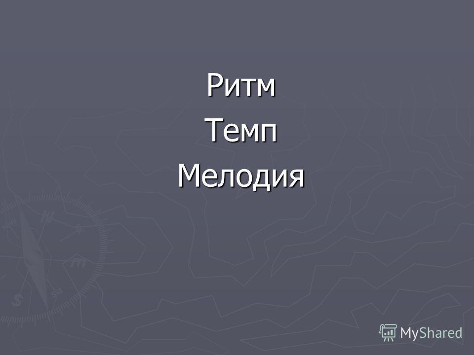 Ритм ТемпМелодия