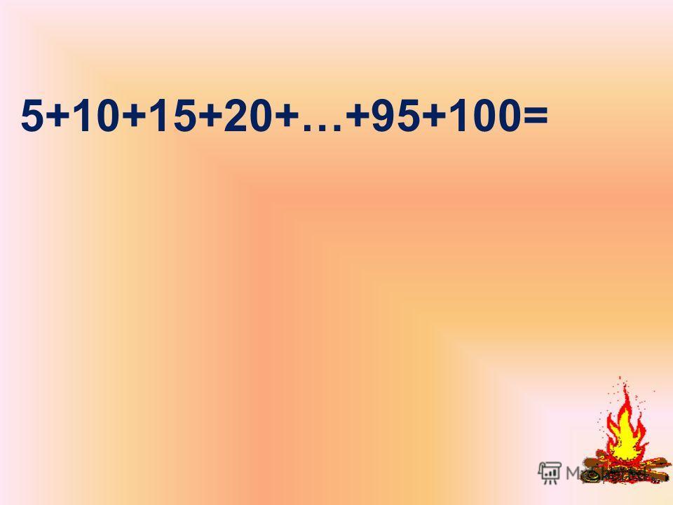5+10+15+20+…+95+100=