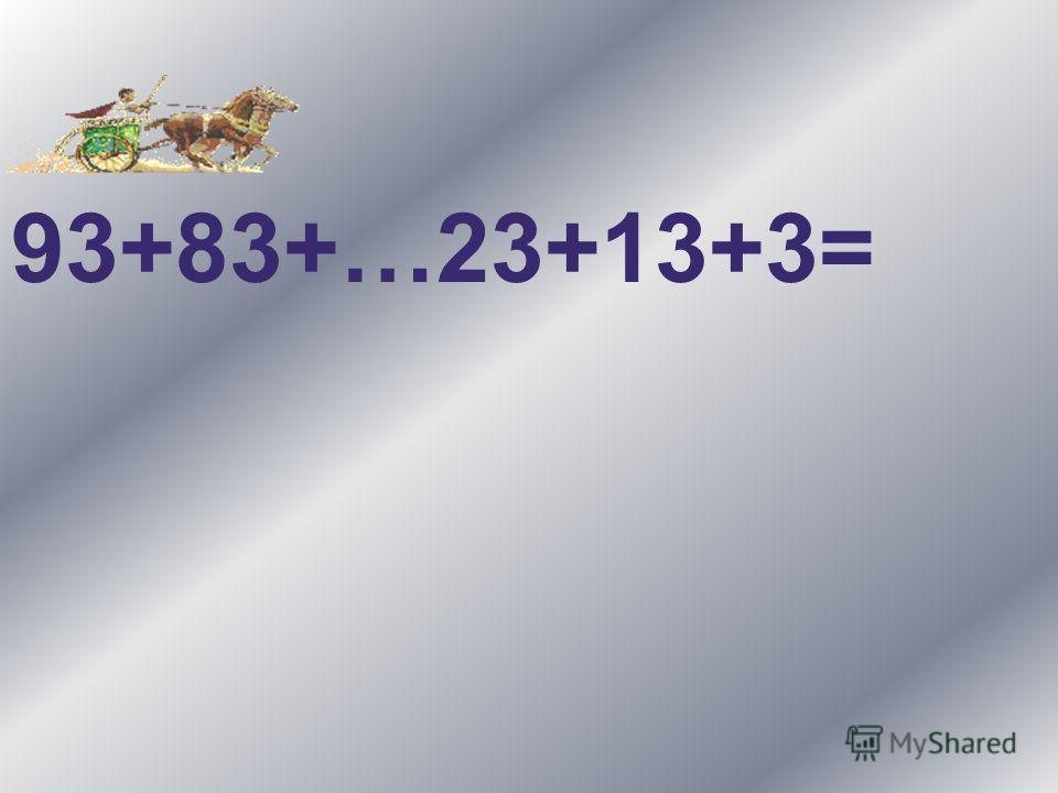 93+83+…23+13+3=