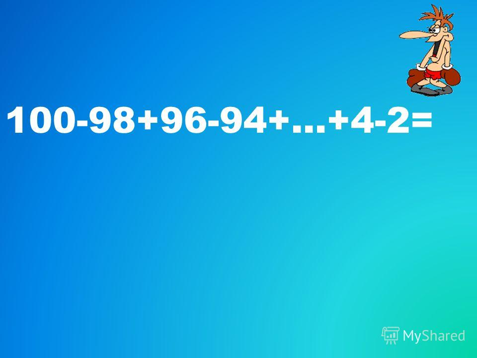 100-98+96-94+…+4-2=