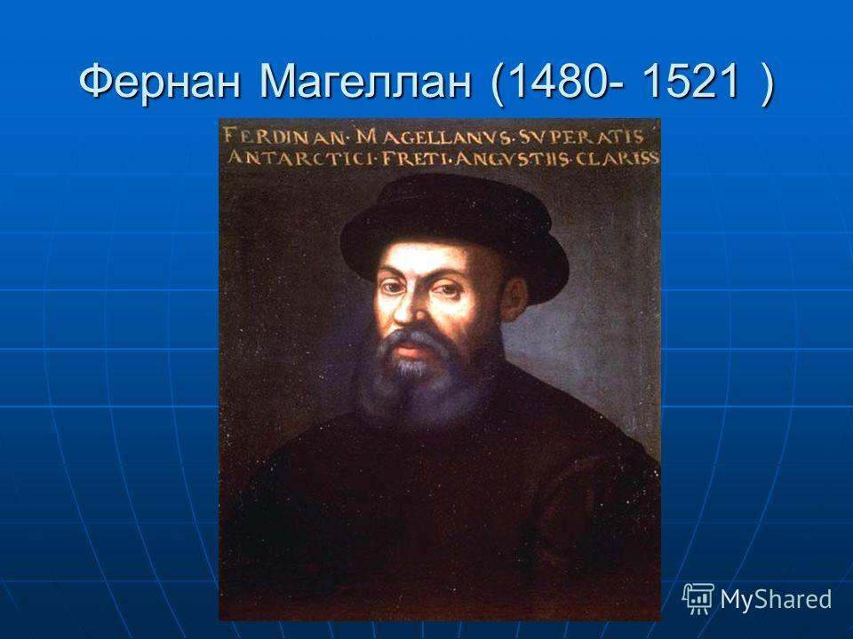 Фернан Магеллан (1480- 1521 )
