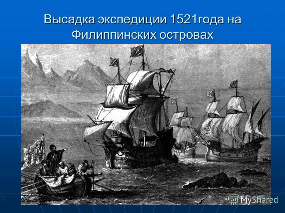 Высадка экспедиции 1521 года на Филиппинских островах