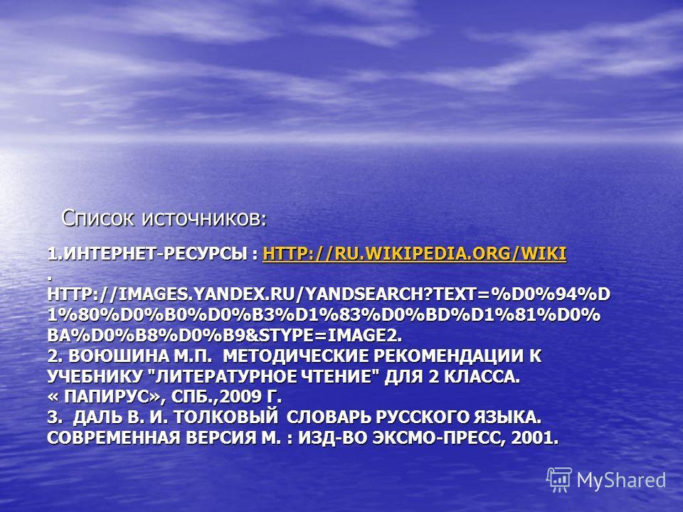 1.ИНТЕРНЕТ-РЕСУРСЫ : HTTP://RU.WIKIPEDIA.ORG/WIKI. HTTP://IMAGES.YANDEX.RU/YANDSEARCH?TEXT=%D0%94%D 1%80%D0%B0%D0%B3%D1%83%D0%BD%D1%81%D0% BA%D0%B8%D0%B9&STYPE=IMAGE2. 2. ВОЮШИНА М.П. МЕТОДИЧЕСКИЕ РЕКОМЕНДАЦИИ К УЧЕБНИКУ