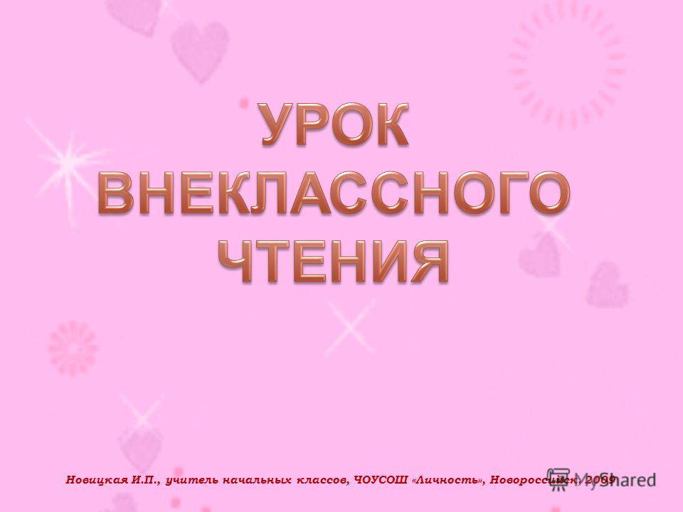 Новицкая И.П., учитель начальных классов, ЧОУСОШ «Личность», Новороссийск, 2009