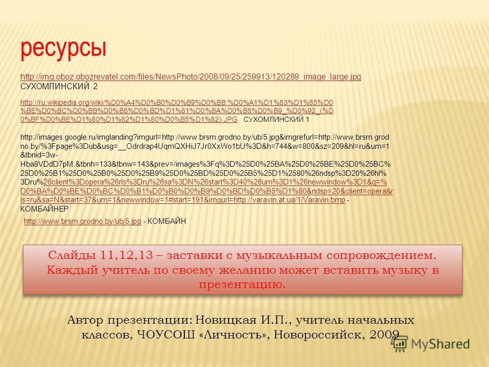 http://images.google.ru/imglanding?imgurl=http://www.brsm.grodno.by/ub/5.jpg&imgrefurl=http://www.brsm.grod no.by/%3Fpage%3Dub&usg=__Odrdrap4UqmQXHiJ7Jr0XxWo1bU%3D&h=744&w=800&sz=209&hl=ru&um=1 &tbnid=3w- Hba8VDdD7pM:&tbnh=133&tbnw=143&prev=/images%3