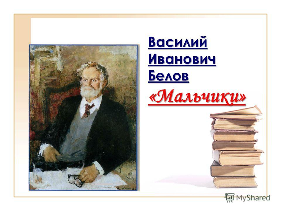 Василий Иванович Белов «Мальчики» Василий Иванович Белов «Мальчики»