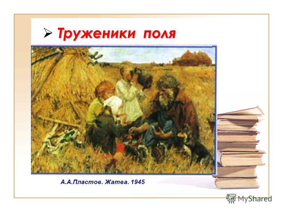 Труженики поля А.А.Пластов. Жатва. 1945