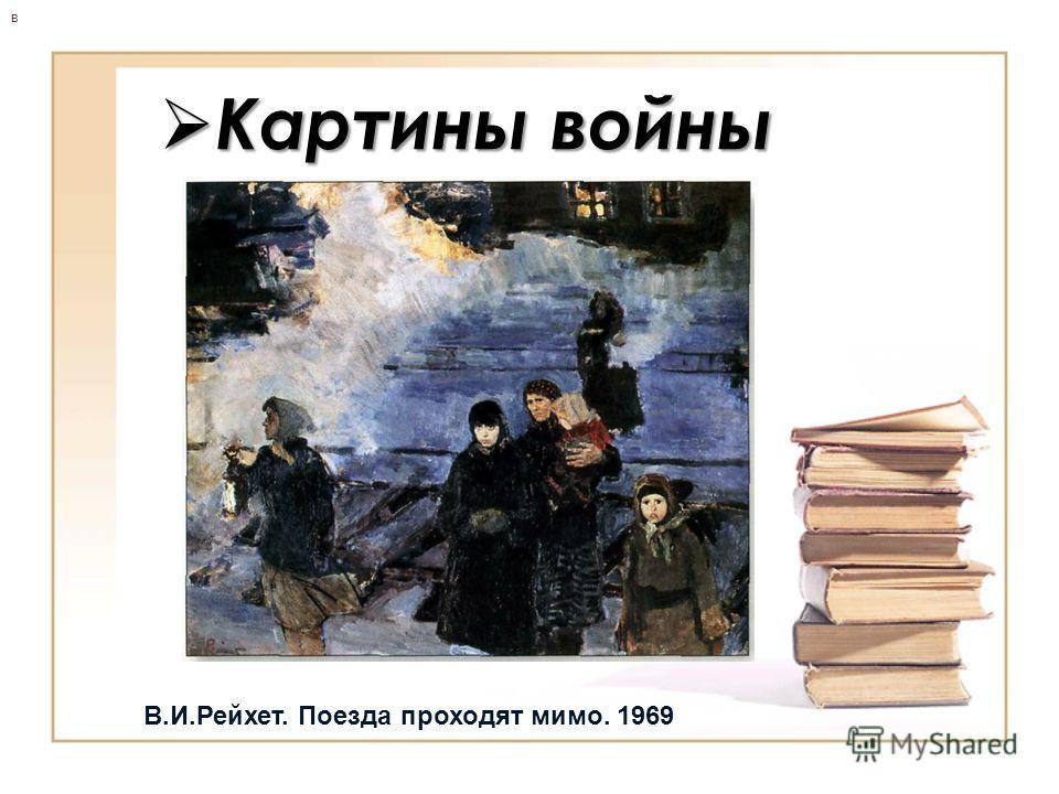 Картины войны Картины войны В В.И.Рейхет. Поезда проходят мимо. 1969