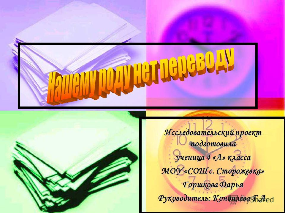 Исследовательский проект подготовила ученица 4 «А» класса МОУ «СОШ с. Сторожевка» Горшкова Дарья Руководитель: Коноплёва Г.А.
